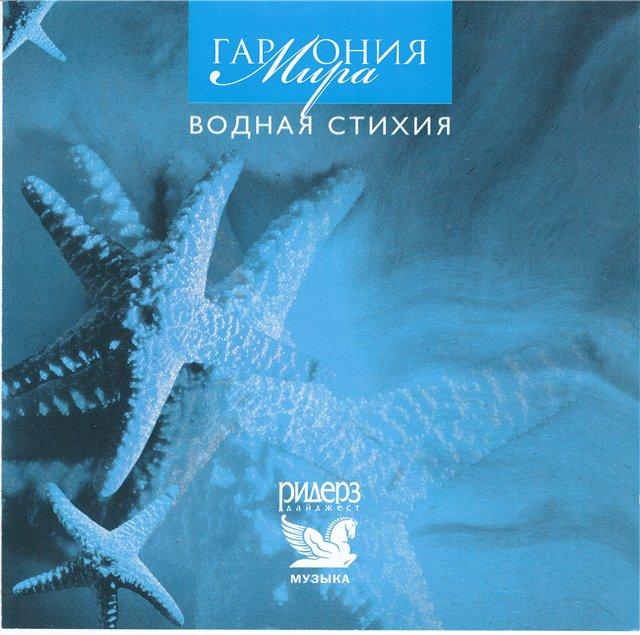 Исполнитель: va название диска: музыка для релаксации и медитации год выпуска: 2011 жанр: relax, pop
